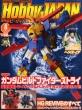 Hobby Japan (�z�r�[�W���p��)2015�N 8����