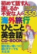 ���߂Ęb���l�A�ʂ��邩�s���Ȑl�̊C�O���s�ЂƂ��Ɖp��bcd-book