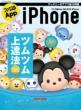 �t�@�~��app No.024 Iphone �G���^�[�u���C�����b�N