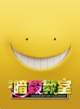 Movie Assassination Classroom Special Edition