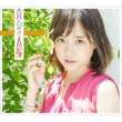 Manatsu No Taiyou (+DVD)[First Press Limited Edition A]
