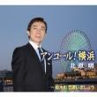 Encore!Yokohama