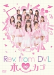 Rev.From Dvl No Hokago Dvd-Box