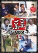 Gobu Gobu Box14