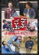 Gobu Gobu Hamada Masatoshi Selection 14