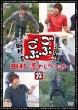 Gobu Gobu Tamura Atsushi Selection 14