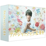 Algernon Ni Hanataba Wo Blu-Ray Box