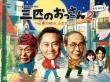 Kinyou 8 Ji No Drama San Biki No Ossan 2-Seigi No Mikata.Futatabi!!-Dvd-Box
