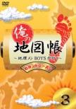 Ore No Chizu Chou-Chiri Men Boys Ga Iku-Second Season 3