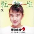 Tenkousei Complete Singles