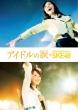 Idol No Namida Documentary Of Ske48 Special Edition