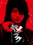 Yamegoku-Yakuza Yamete Itadakimasu-Dvd Box