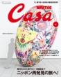 Casa Brutus (�J�[�T�E�u���[�^�X)2015�N 8����