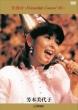 Mi.Yo.Ko -Friendship Concert' 85-