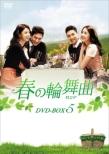 �t�̗֕��� (�����h)Dvd-box5