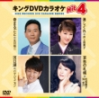 King Dvd Karaoke Hit 4 Vol.124
