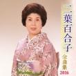Futaba Yuriko Zenkyoku Shuu 2016