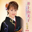 Inoue Yumiko Zenkyoku Shuu 2016