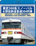 Toubu 300 Kei Snowpal(Asakusa-Aizukougen Ozeguchi)Yagan Tetsudou Futsuu 304 Ressha(Aizukougen
