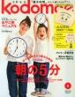 Kodomoe (�R�h���G)2015�N 8����