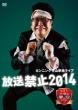 Kanning Takeyama Tandoku Live[housou Kinshi]2014