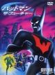 Batman Of The Future:The Movie