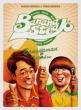 Banana Steak Dvd-Box 5