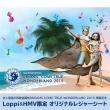 �j��ŋ��̈ړ��V���nDREAMS COME TRUE WONDERLAND 2015�@�J�ËL�O Loppi��HMV���� �I���W�i�����W���[�V�[�g 2��ڗ\��