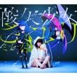ミカヅキ(+DVD)【初回生産限定盤】