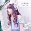Yoshioka Aika New Album