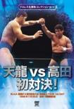 Prowres Mei Shoubu Series Vol.16 Tenryu Vs Takada Hatsu Taiketsu! 1996.7.20 Tokyo.Ryogoku Kokugikan