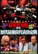 Kindai Mah-Jong Presents Mah-Jong Saikyousen 2015 Rekidai Saikyoui Daihyou Kettei Sen Gekan