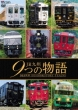 Jr Kyushu Kokonotsu No Monogatari Design&Story Ressha