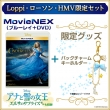 Cinderella MovieNEX (Blu-ray +DVD)[Loppi HMV Limited Novelty Bag Charm Keyring]