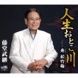 Jinsei Otokogawa/Kotohogi Shouchikubai