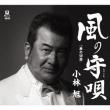 Kaze No Moriuta C/W Yume No Kippu