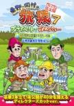 Higashino.Okamura No Tabizaru7 Private De Gomennasai...Jimmy Pruduce Fujinomiya.Picnic No Tabi