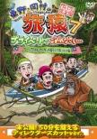 Higashino.Okamura No Tabizaru7 Private De Gomennasai...Malaysia De Orangutan Wo Torou! No Tabi