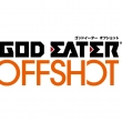 God Eater Off Shot �A���T�� �N���X�v���C�p�b�N & �A�j��vol.3