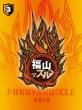 Fukuyamuscle! 03