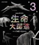 Nhk Special Seimei Dai Yakushin 3