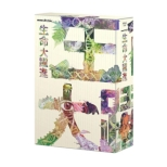 Nhk Special Seimei Dai Yakushin Dvd Box
