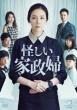 The Mystery Housemaid Dvd-Box 2