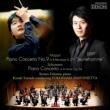 Schumann Piano Concerto, Mozart Piano Concerto No.9 : Kotaro Fukuma(P)Kazuki Yamada / Yokohama Sinfonietta