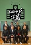 Yano Toru Produce Dvd Y.T.R!V.T.R! 4 [chaos Gakuen]