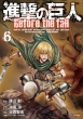 Attack on Titan: Before The Fall 6 (Sirius KC)