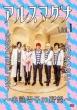 Ars Magna -Hanjuku Danshi No Yabou-Vol.1