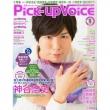 Pick-up Voice (�s�b�N�A�b�v�{�C�X)2015�N 9����