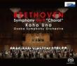 Symphony No.9 : Koho Uno / Osaka Symphony Orchestra, Kobe City Philharmonic Chorus (Hybrid)