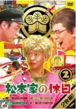 Matsumoto Ke No Kyuujitsu 2